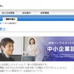 日本マンパワーの中小企業診断士通信講座