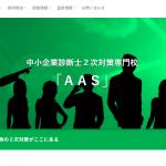 AASの中小企業診断士通信講座