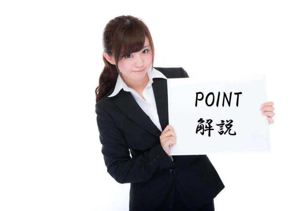 中小企業診断士通信講座の比較ポイントを解説する女子